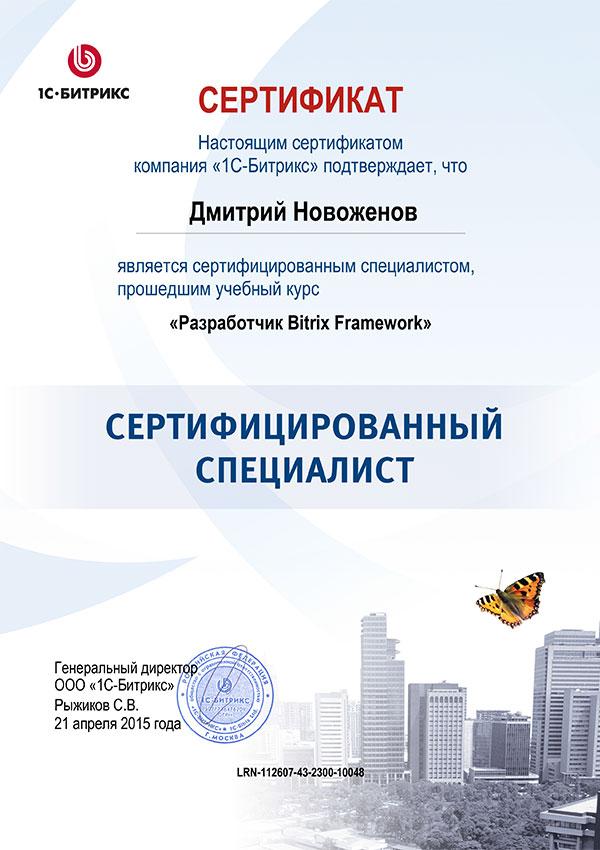 1С-Битрикс Разработчик Bitrix Framework