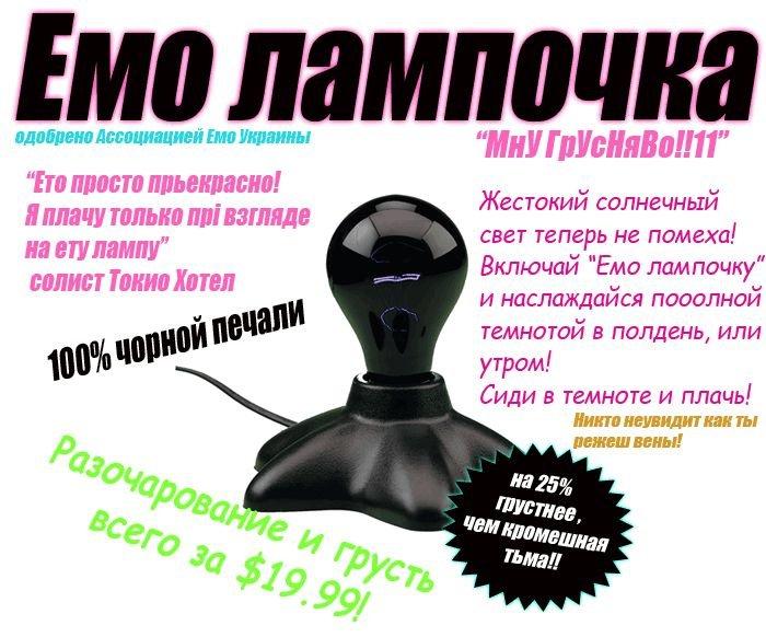 Эмо лампочка