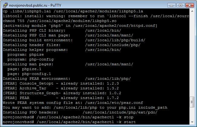 Установка PHP на FreeBSD