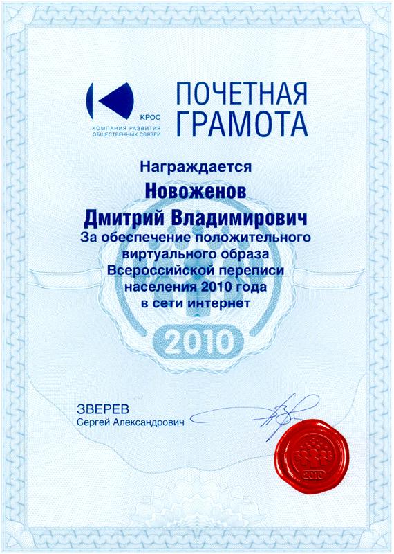 Дмитрий Новоженов: Грамота за Перепись-2010