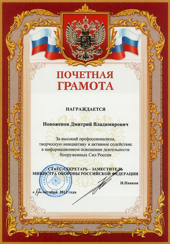 Дмитрий Новоженов - Почетная грамота за информационное освещение деятельности Вооруженных Сил России