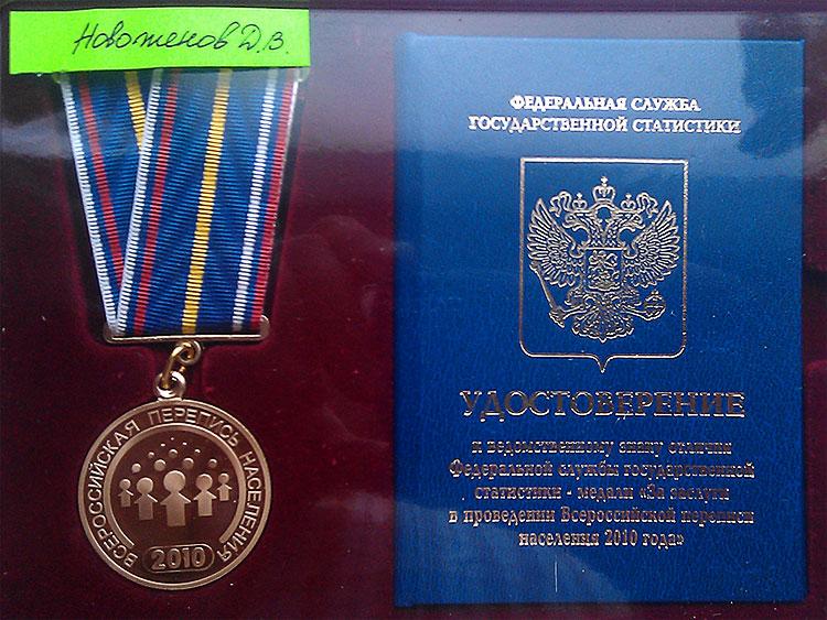 Медаль За заслуги в проведении Всероссийской переписи населения 2010 года