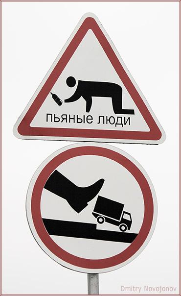 Странный дорожный знак (Фотограф Дмитрий Новоженов)